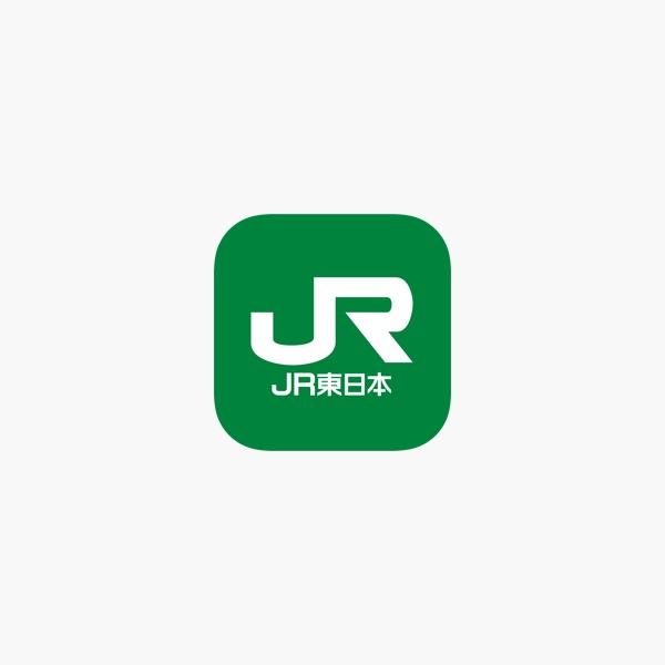 JR東日本アプリ」をApp Storeで