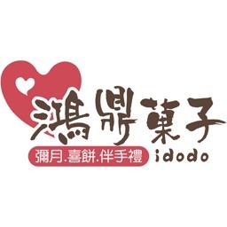 鴻鼎菓子idodo台中伴手禮