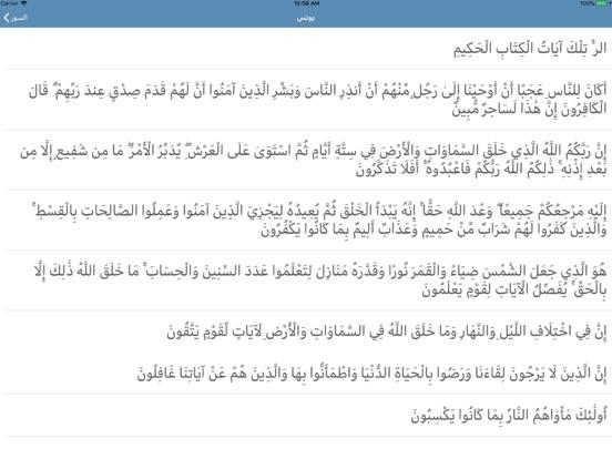 تفسير القرآن الكريم  Tafsir screenshot 6