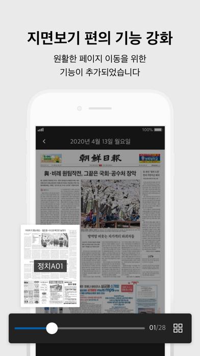 조선일보のおすすめ画像7