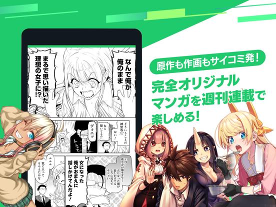 サイコミ-マンガ・オリジナル漫画が最速で読めるのおすすめ画像4