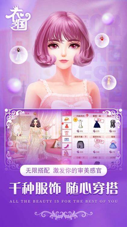 衣之国 screenshot-2