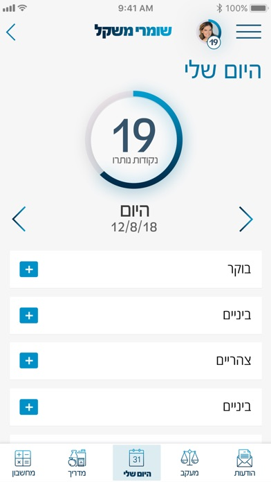 שומרי משקל Screenshot 2
