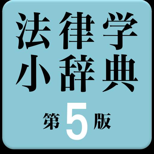 有斐閣 法律学小辞典第5版 for Mac
