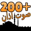 200+ اذان باجمل الاصوات