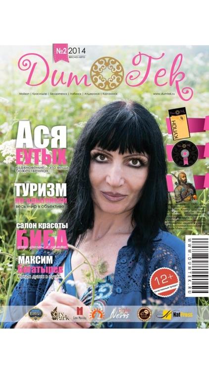 Magazine DumTek screenshot-4