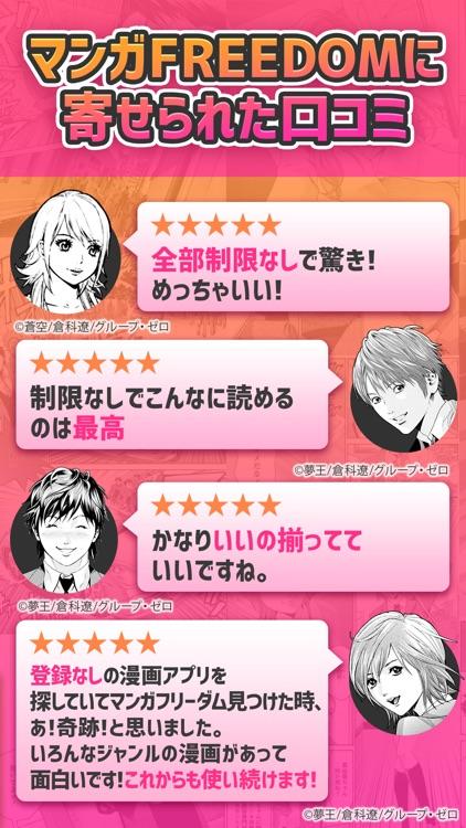 マンガFREEDOM 少年マンガ少女マンガ読み放題 screenshot-4