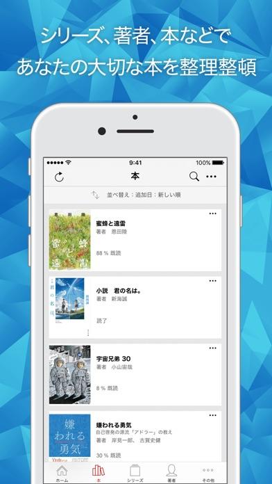 楽天Kobo - 電子書籍が読めるアプリスクリーンショット4