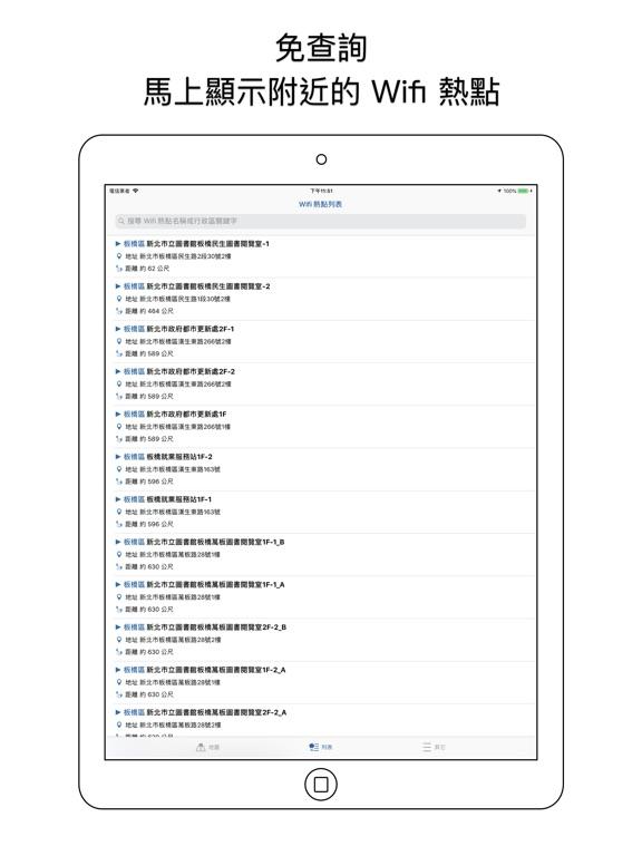 屏幕截图 iPad