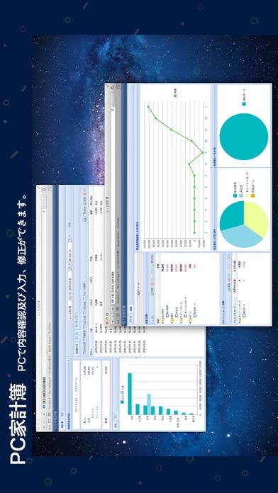 らくな家計簿 (+PC家計簿) screenshot1