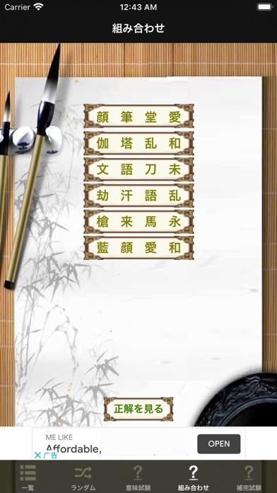 熟語辞典Lite ScreenShot4