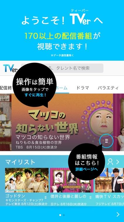 TVer(ティーバー) screenshot-3