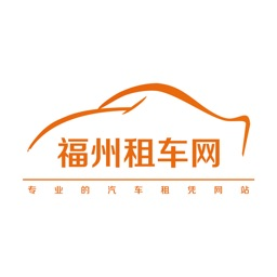 福州租车网