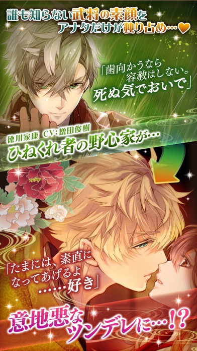 イケメン戦国◆時をかける恋 人気女性向け乙女・恋愛ゲームスクリーンショット2