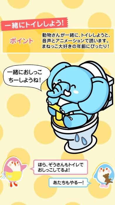楽しくできる!トイレトレーニングのおすすめ画像2