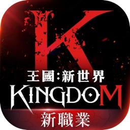 王國Kingdom:戰爭餘燼