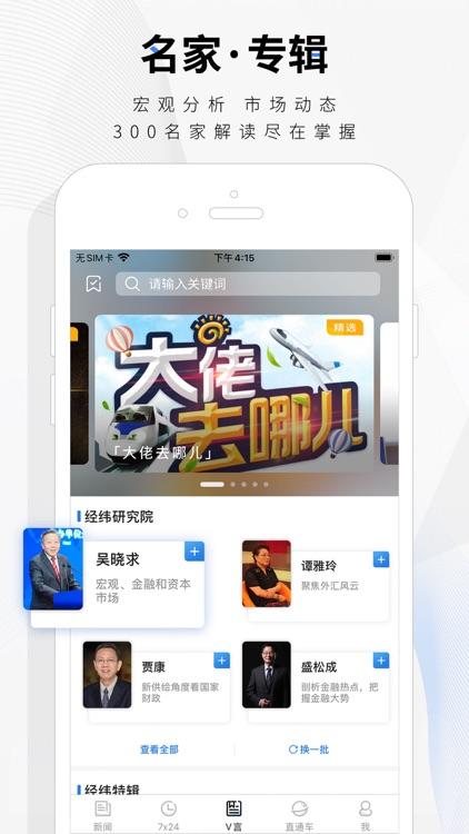中新经纬-专业财经新闻资讯 screenshot-3