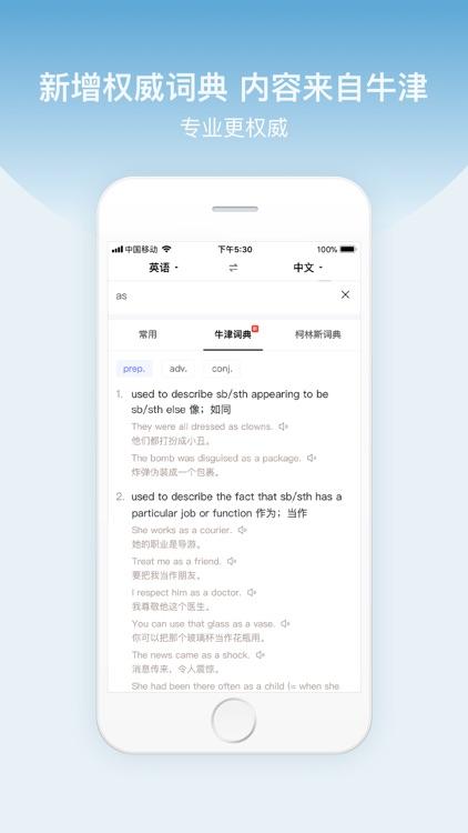 百度翻译-旅游学习必备多语种翻译词典 screenshot-3