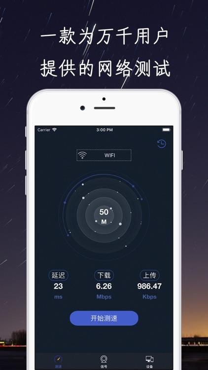 wifi网速测试-wifi网络测速大师