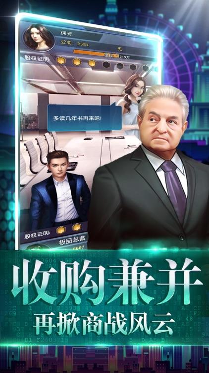 极品总裁-商战模拟经营手游 screenshot-4