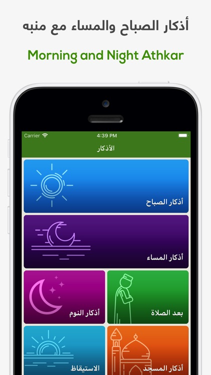 Khatmah - ختمة screenshot-4