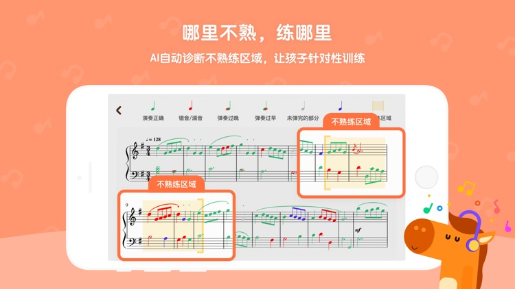 小马AI陪练-智能钢琴陪练 screenshot-4