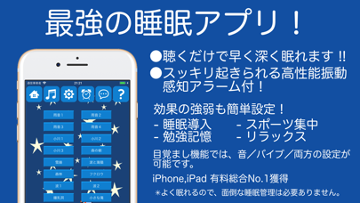 睡眠アプリ ScreenShot0