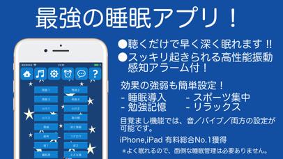 睡眠アプリ screenshot1