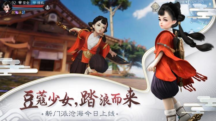 楚留香 screenshot-1