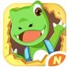 尼诺发现之旅 - 听小恐龙讲故事