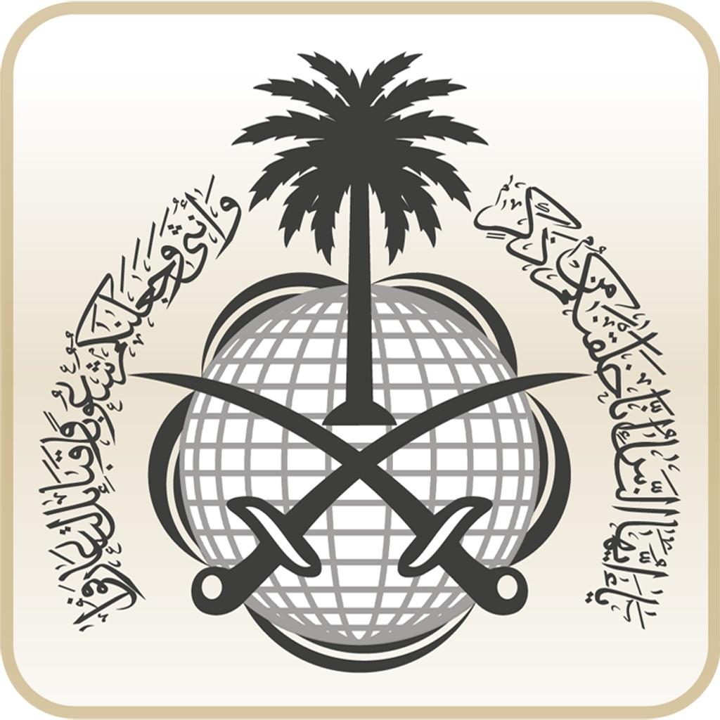 MOFA - وزارة الخارجية السعودية