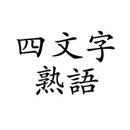 Japanese 4mojijukugo