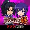 [777Real]バジリスク~甲賀忍法帖~絆 - iPhoneアプリ