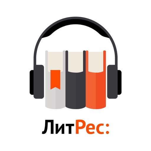 Аудиокниги ЛитРес