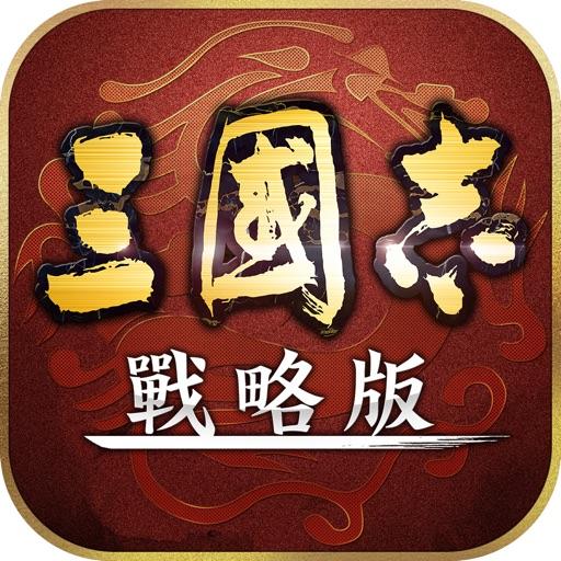 三國志・戰略版(港澳版)
