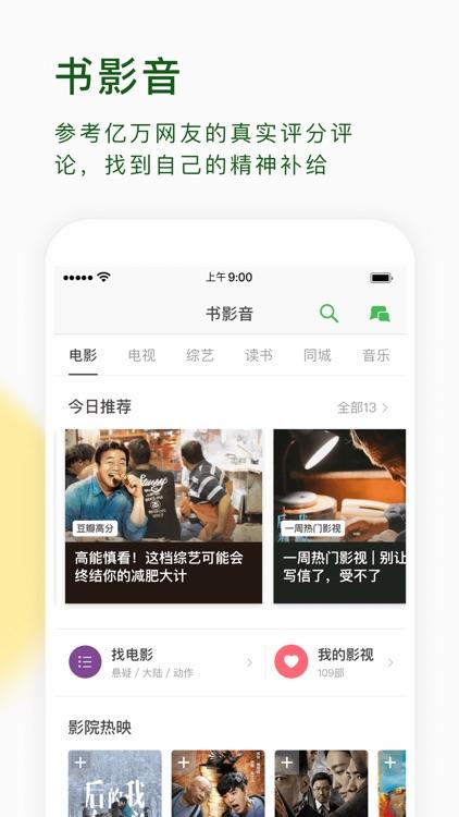 豆瓣 screenshot-1