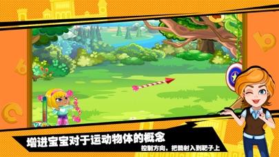 蕾昔学院-宝宝反应力训练之射箭游戏 Screenshot 2
