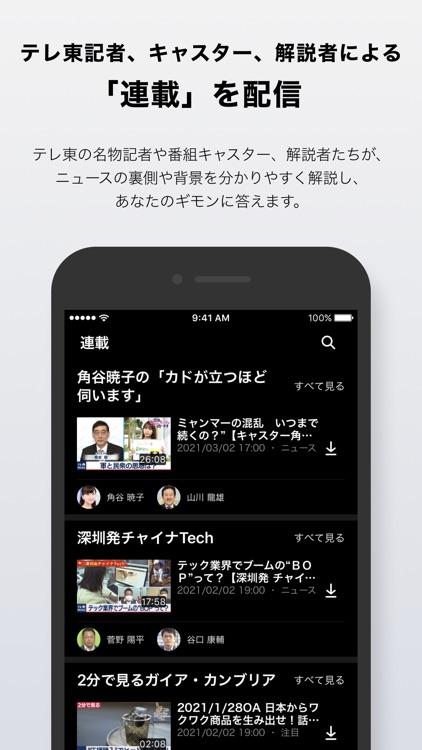 テレ東BIZ(テレビ東京ビジネスオンデマンド) screenshot-3