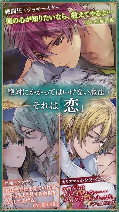 イケメン革命◆アリスと恋の魔法 女性向け乙女・恋愛ゲームのスクリーンショット2