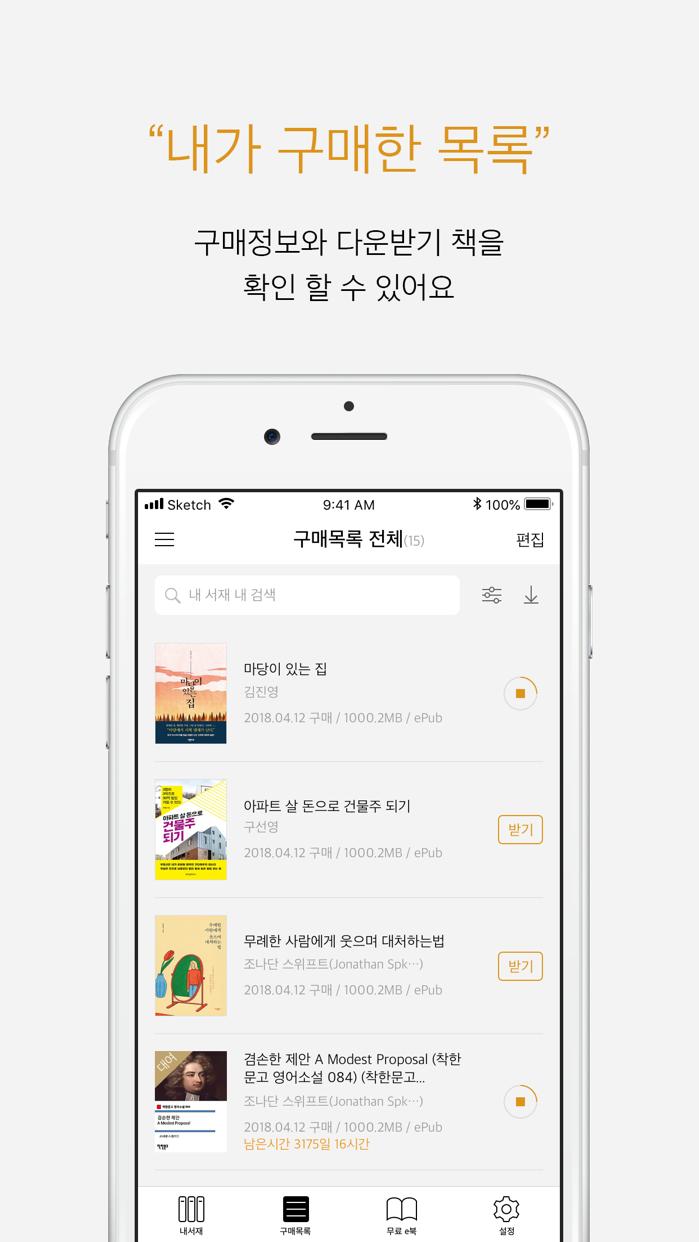 인터파크 전자책 - 책을 읽는 즐거운 습관 Screenshot