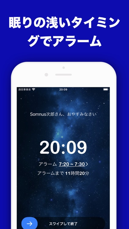 Somnus/ソムナス-睡眠計測分析目覚ましアラームアプリ