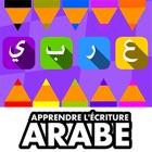 Apprendre l'écriture l'arabe icon