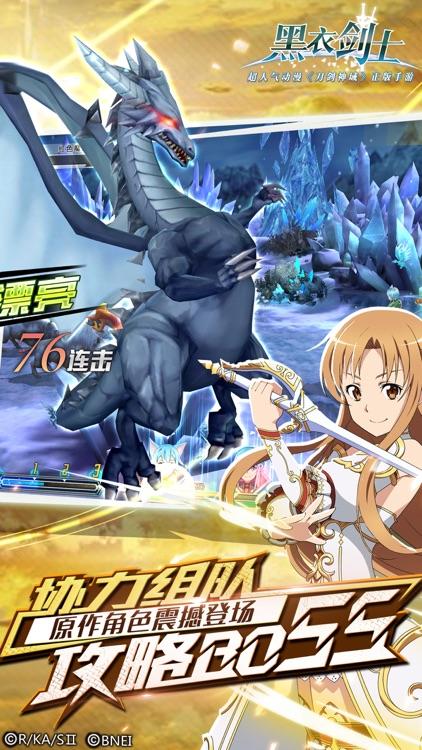 黑衣剑士-《刀剑神域》动漫正版授权 screenshot-3