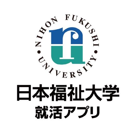 日本福祉大学の就活準備アプリ