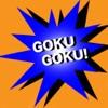 GOKUGOKUランプ/ 合コン,パーティー,罰ゲーム,