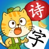 小笨猫识字-儿童认字启蒙早教学习软件