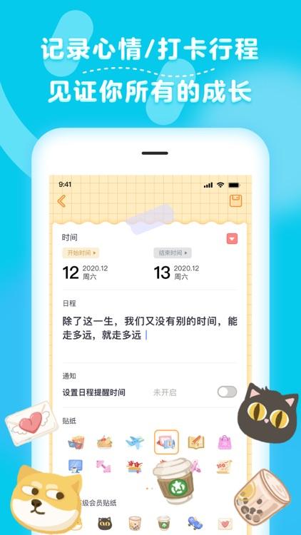 毛滚滚日常-心情日记本.手帐+日程 screenshot-5