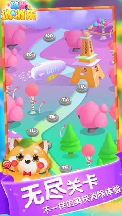 糖果消消消:宾果肖肖乐 儿童和女生小游戏 screenshot-3