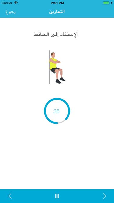دقائق من التمارين الرياضية 7 screenshot 2