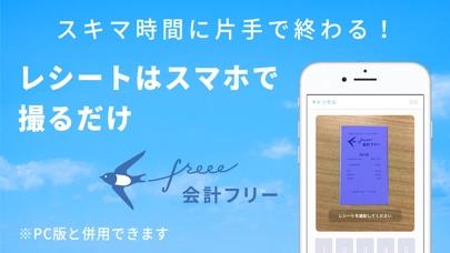 会計ソフト freee (フリー) 確定申告/青色申告に対応 ScreenShot0